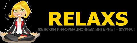 «RELAXS» – женский журнал